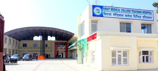 Birat Hospital