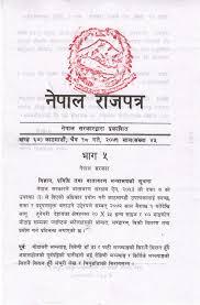 Nepal Gazatte