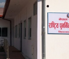 Nepal Reconstruction Authority
