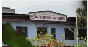 lumbini-zonal-hospital