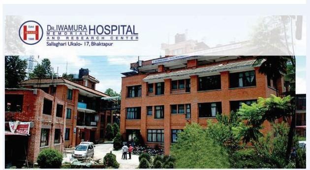 Imaruwa Hospital